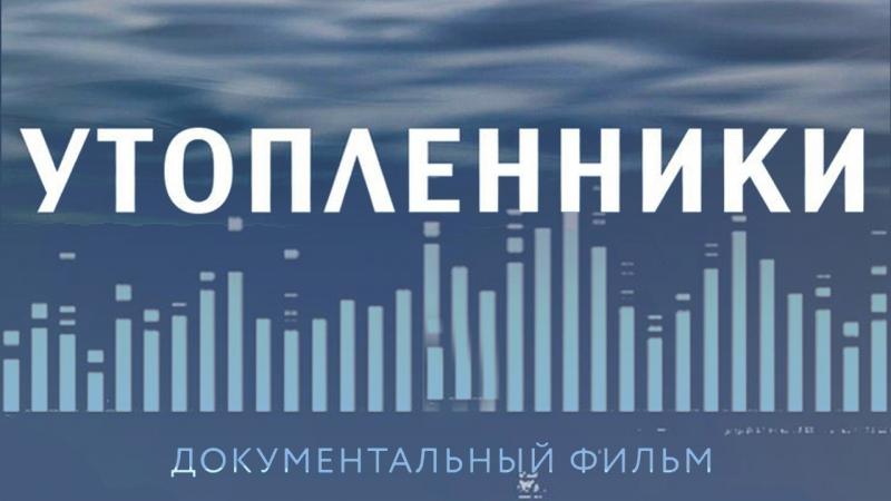 Утопленники (документальный фильм про ижевскую электронную музыку)