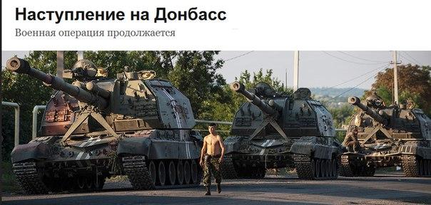 Бойцы АТО организовали более 30 опорных пунктов вокруг Донецка для сдерживания террористов, - СНБО - Цензор.НЕТ 1078