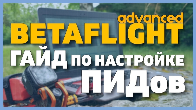 Продвинутый Betaflight - ГАЙД по настройке ПИД регулятора (ПИДов)