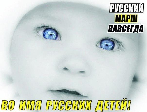 Подано уведомление о проведении Русского Марша в Петропавловске-Камчатском