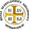 ☦ Школа Православного Миссионера