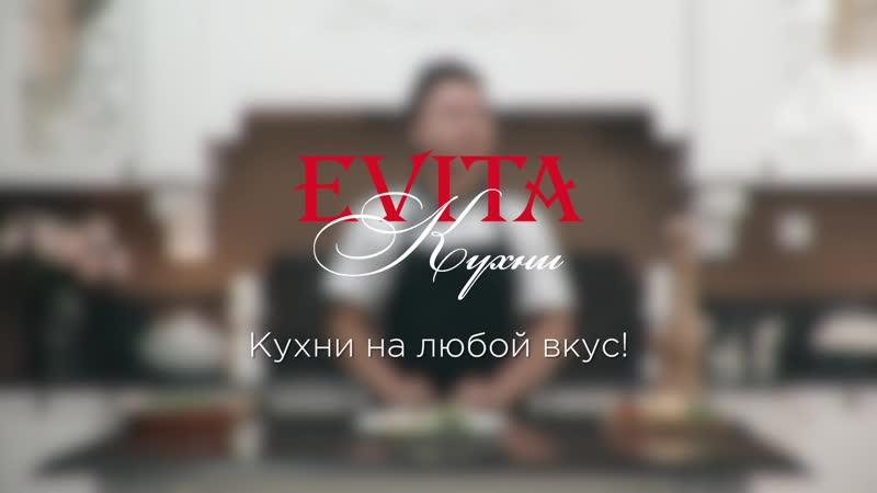 EVITA (кухни на любой вкус)