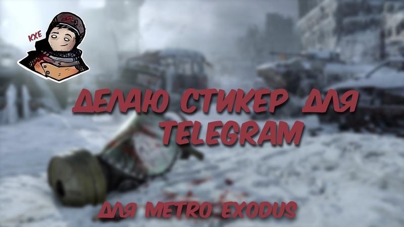 Делаю стикер Metro Exodus
