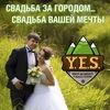 """Центр активного отдыха и туризма """"Y.E.S."""""""