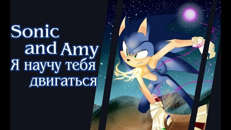 Sonic and Amy Я научу тебя двигаться