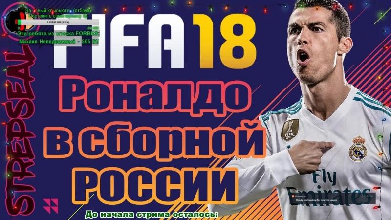 FIFA 18 2 деньрожденческий стрим