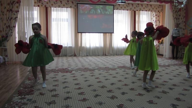 Маки танец