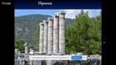 В поисках древних цивилизаций Турция Ионийские города Часть 2