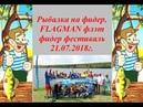 Рыбалка на фидер FLAGMAN флэт фидер фестиваль 21 07 2018г
