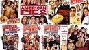 Американский пирог 1,2,3,4,5,6,7,8 Все фильмы весь, комедия 1999-2012