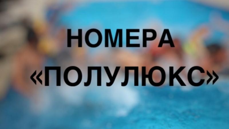 Номера Полулюкс Гостевой дом Семейный (Поповка, Крым)