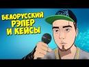 Михакер БЕЛОРУССКИЙ РЭПЕР ОТКРЫВАЕТ КЕЙСЫ CS GO