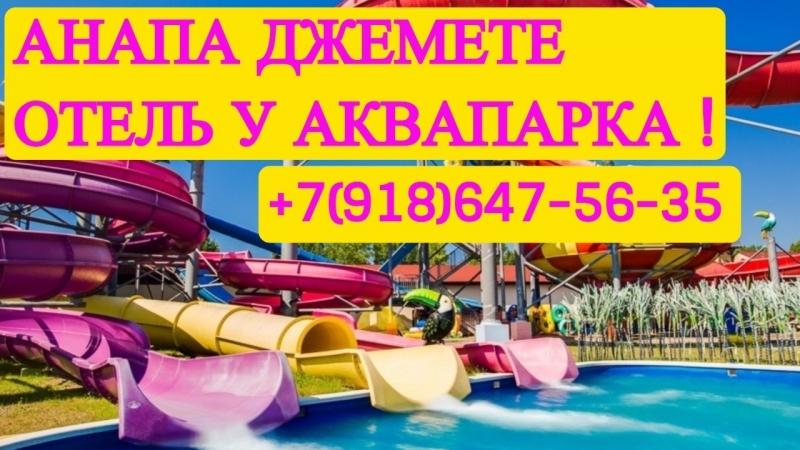 Снять жилье в Анапе Джемете рядом аквапарк Тики Так и море 7(918)647-56-35