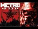 Мимо библиотекарей Metro 2033 on PS4