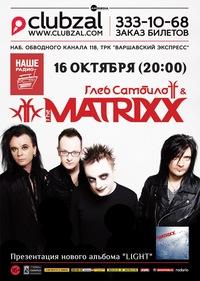 16 октября. The MATRIXX. Новый альбом! ClubZal
