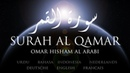 SURAH AL QAMAR Peaceful TRANSLATIONS سورة القمر مترجمة