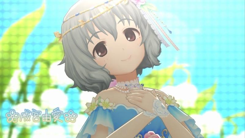 「デレステ」谷の底で咲く花は Game ver 成宮由愛 SSR