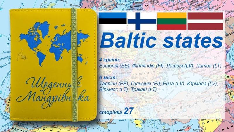 Щоденник Мандрівника c.27 - Baltic states