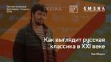 Лев Оборин. Лекция Как выглядит русская классика в XXI веке