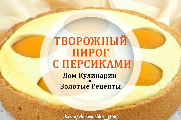 Творожный пирог с персиками Нежнейший пирог с...