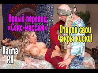 Karma rx секс со зрелой мамкой секс порно эротика sex porno milf brazzers anal blowjob milf anal секс инцест трахнул