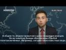 Госдепартамент США призвал российские власти освободить всех политзаключённых в России