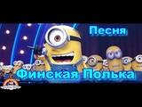 Детская Песня Финская Полька-Suomalainen polkka-Миньёны-Minions