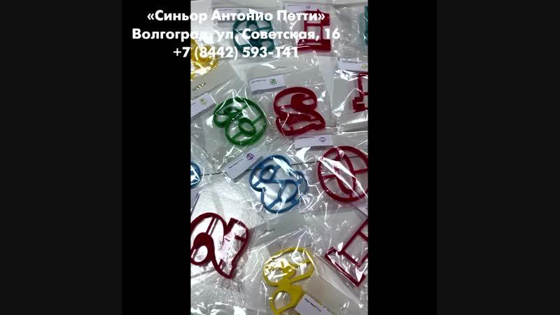 Формочки в виде цифр для пряников от 0 до 9 Магазин Синьор Антонио Петти Волгоград