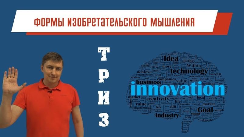 ТРИЗ 7 форм изобретательского мышления Стандарты