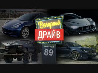 Maserati — BIQLE Видео