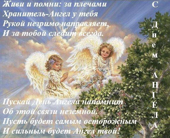 Смс поздравления с днем ангела прикольные