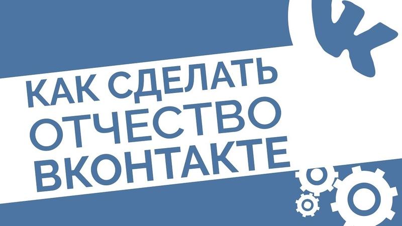 Как сделать отчество Вконтакте Секретный лайфхак для ВК
