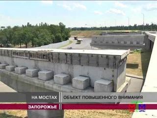 Новости МТМ - Замороженные мосты в Запорожье разбирают вандалы - 10.07.2014
