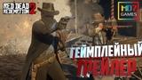 Red Dead Redemption 2 ● Русский геймплейный трейлер игры 2018