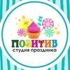 ПОЗИТИВ| Детские праздники. Аниматоры. Площадка
