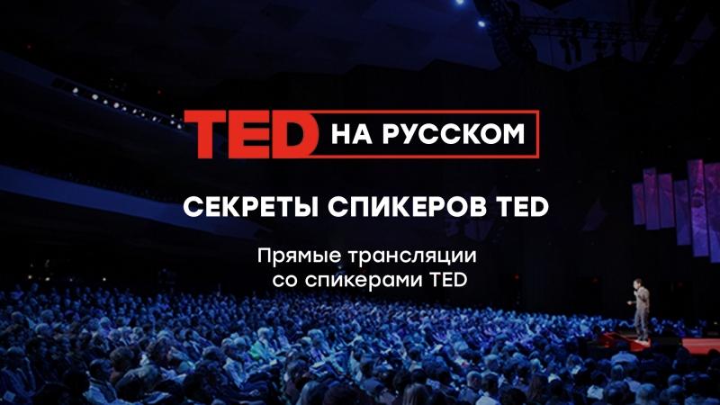 ПРЯМАЯ ТРАНСЛЯЦИЯ СЕКРЕТЫ СПИКЕРОВ TED Как правильно подать материал на сцене Ринат Гарипов