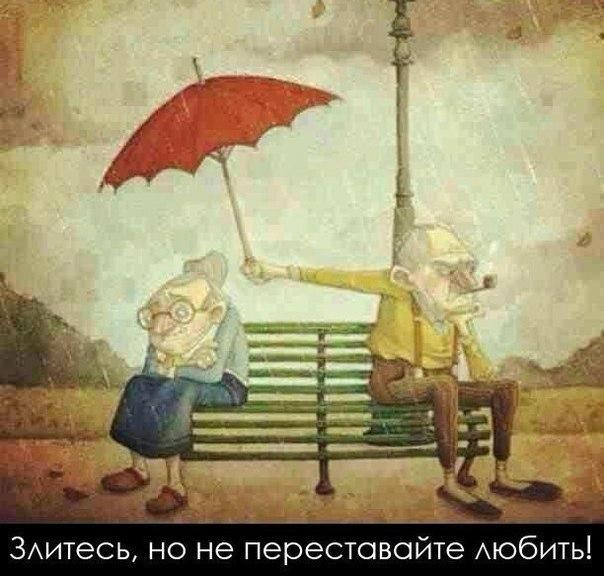 Не переставайте любить !