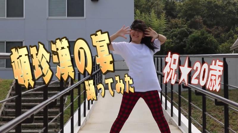 【祝★20歳】頓珍漢の宴 踊ってみた【あきら様】 sm33991290