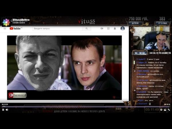 Стримеры грабят казино Витус Бритва смотрит 11друзей оушена