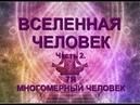 Ч .2. ВСЕЛЕННАЯ - ЧЕЛОВЕК. 7 Я - МНОГОМЕРНОСТЬ ЧЕЛОВЕКА (Александра Барвицкая-Женьшеневая Женщина)