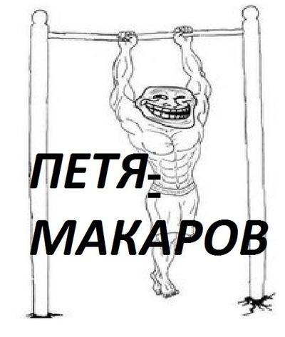 Петя Макаров, 20 ноября 1976, Москва, id216640275
