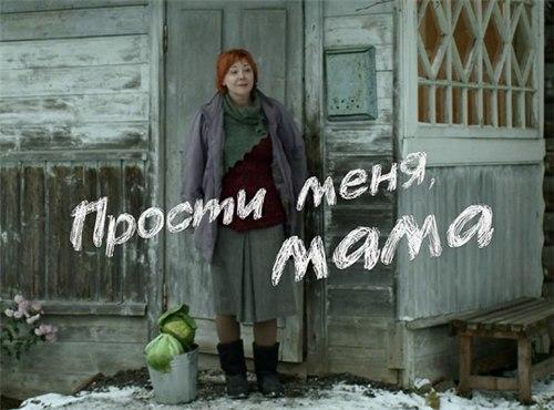 смотреть онлайн в хорошем качестве мама: