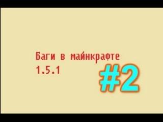 Супер Баги в Майнкрафте на 1.5.1 - 1.5.2