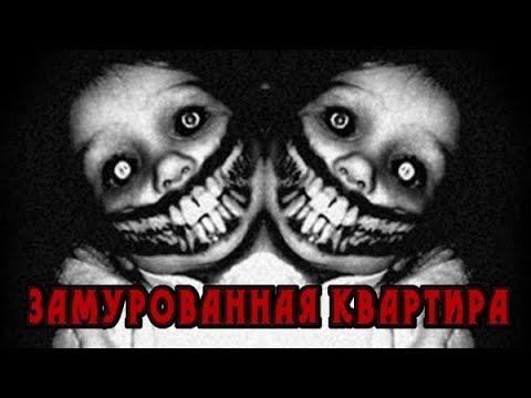 Страшные истории на ночь - ЗАМУРОВАННАЯ КВАРТИРА