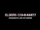 Интро ELDERS community