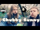 CHUBBY BUNNYпухлый кролик CHALLENGE ответ Диме Ермузевичу и Кате Клэп