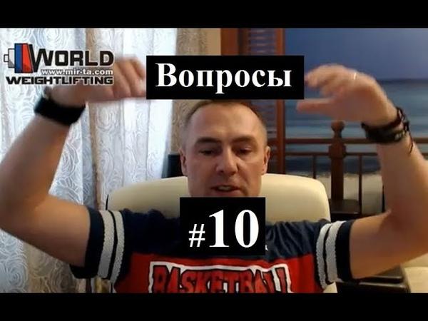 Захаров / ОТВЕТЫ на ВОПРОСЫ (10) Алкоголь в жизни спортсмена. Фиксация рук в рывке