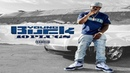 Young Buck - Somebody Gonna Get Shot