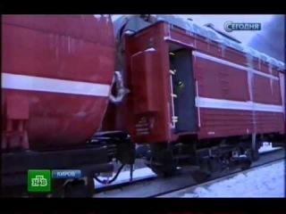 Крушение поезда-2 Киров новости от 17 часов