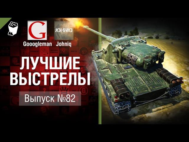 Лучшие выстрелы №82 - от Gooogleman и Johniq [World of Tanks]